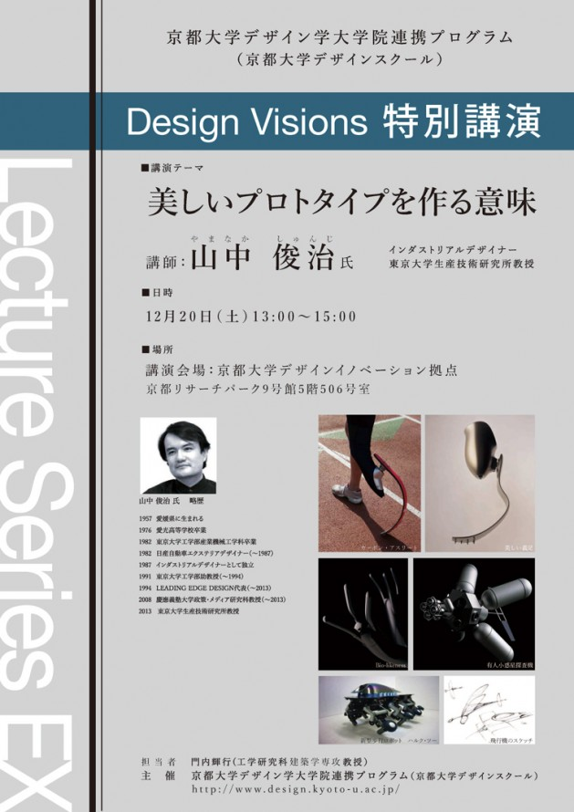 20141220_visions