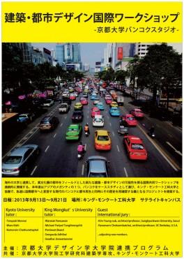 バンコクポスター0726日本語
