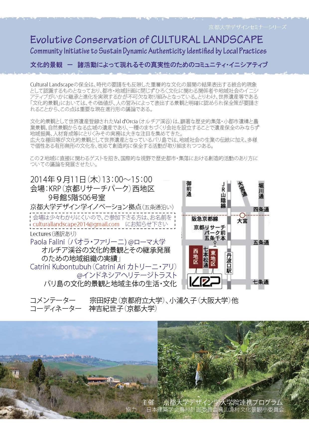Cultural Landscape KyotoKRP20140911