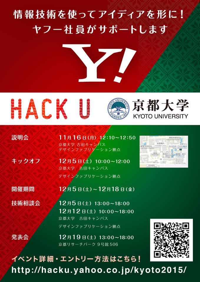 Hack U at kyoto 2015_1