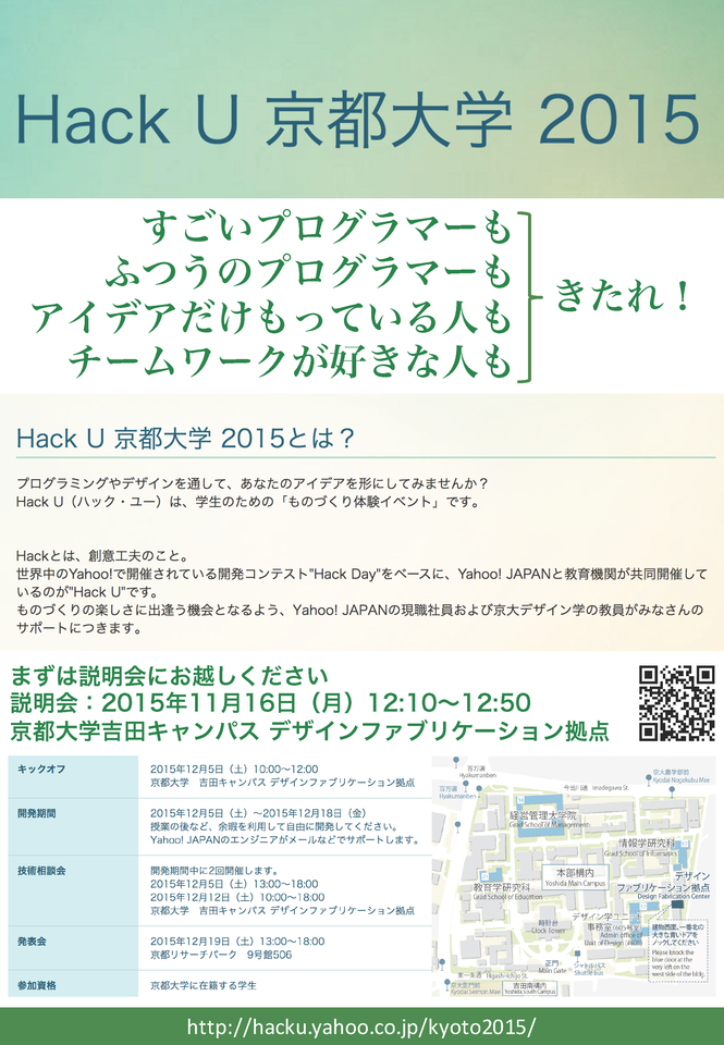 Hack U at kyoto 2015_2