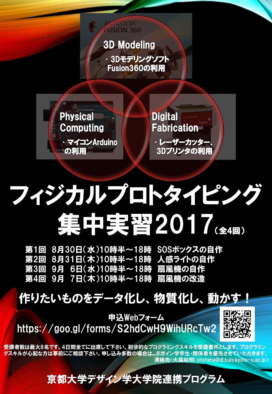sds2017_poster