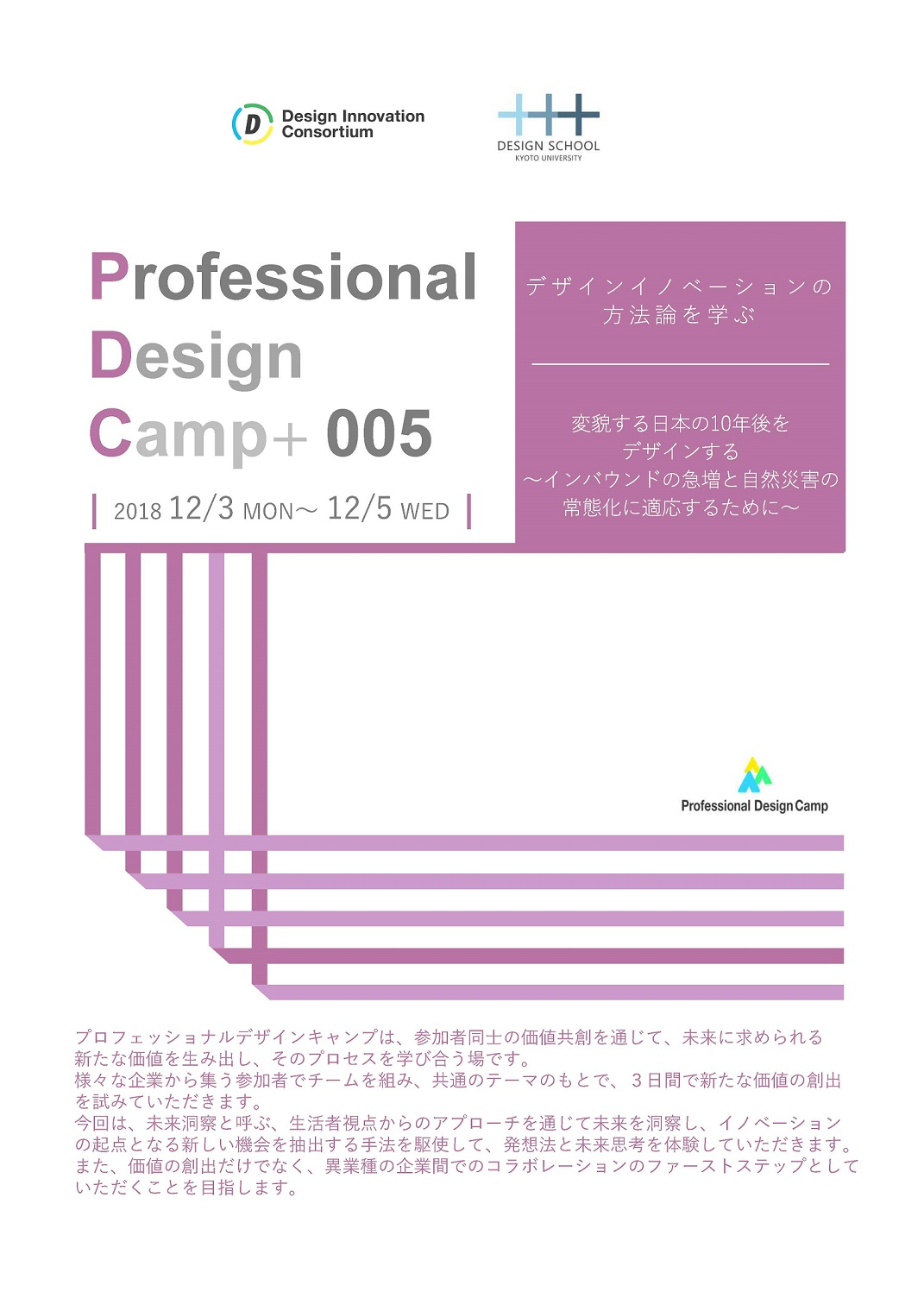 design_seminar4