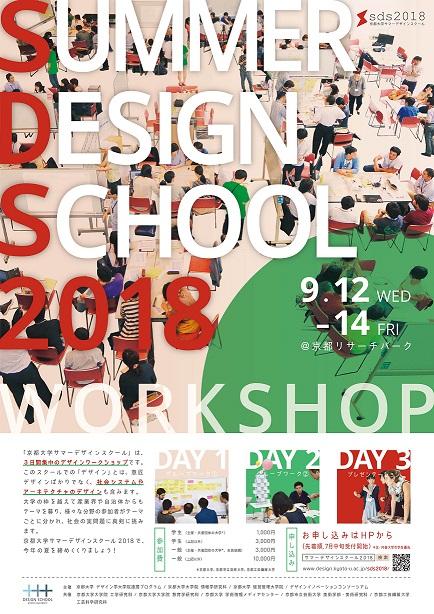 sds2018_poster