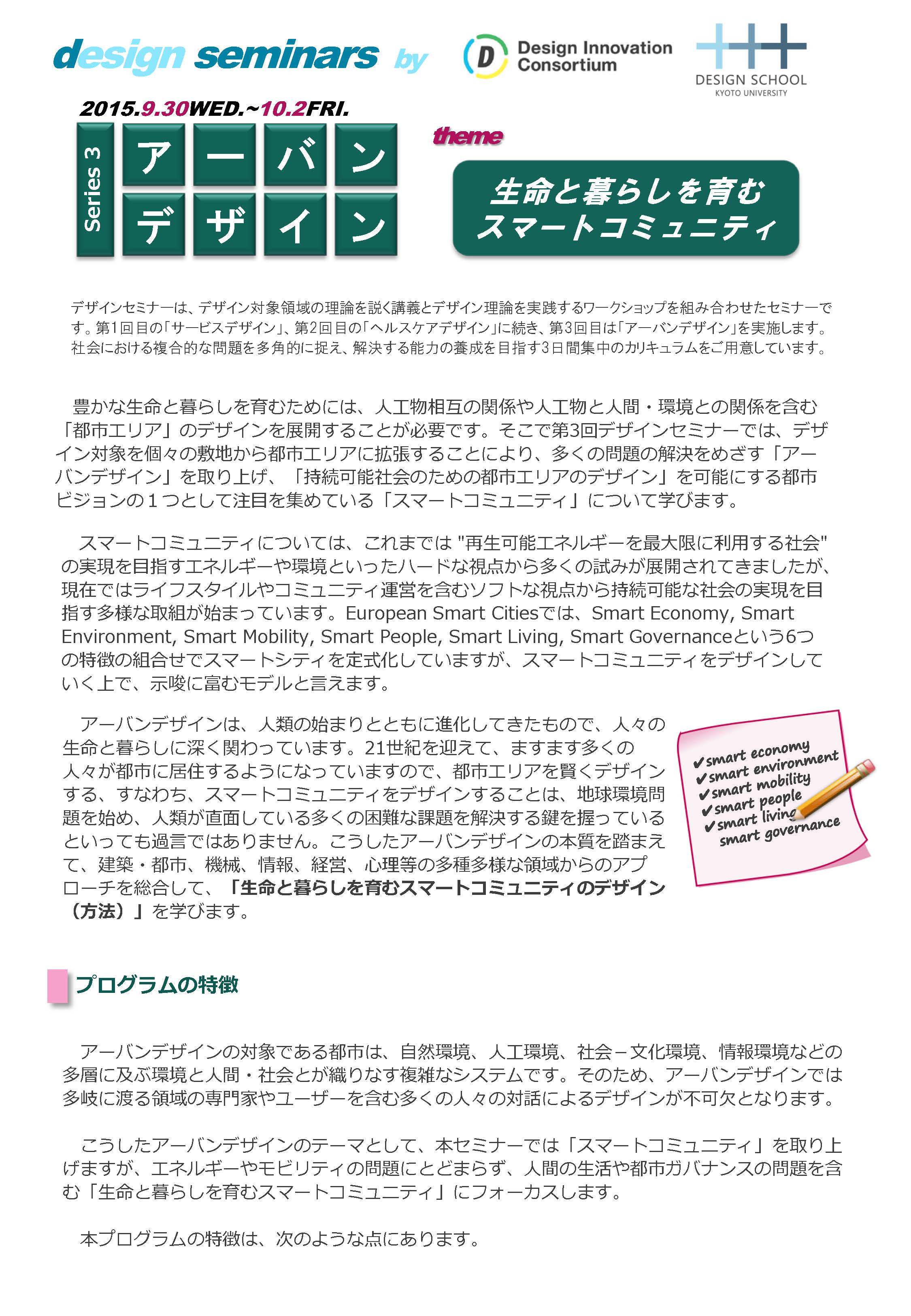 design_seminar3