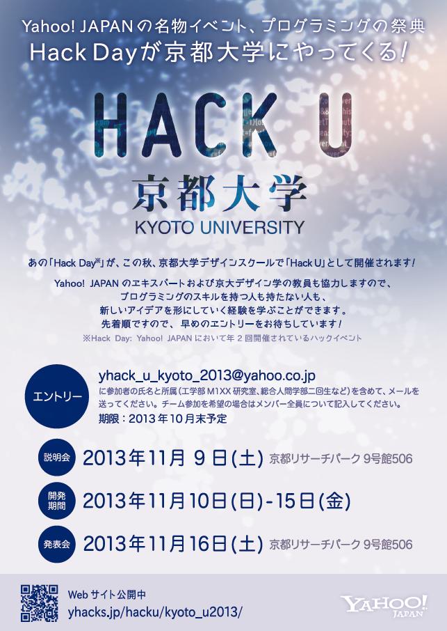 hackukyoto2013