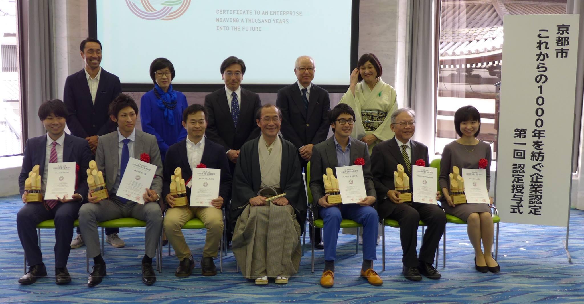 京都市これからの1000年を紡ぐ企業認定