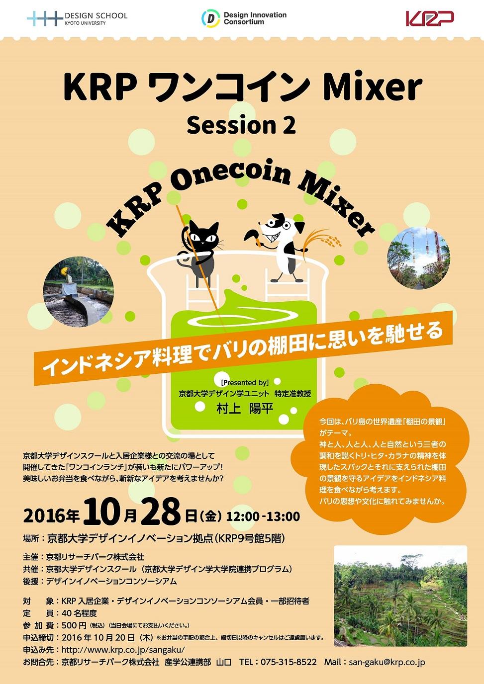 onecoin_mixer_02