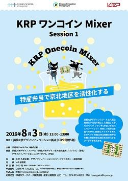 onecoin_mixer_ss