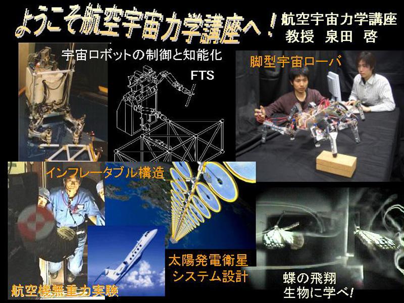航空宇宙力学講座