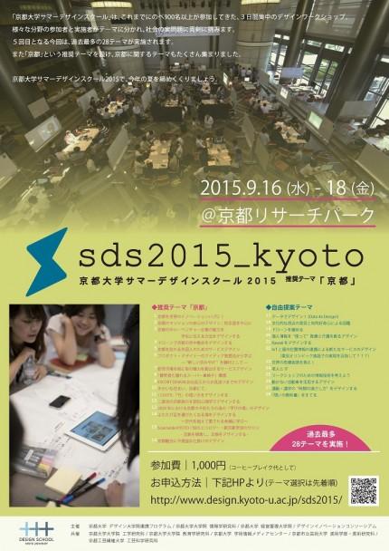 sds2015_poster