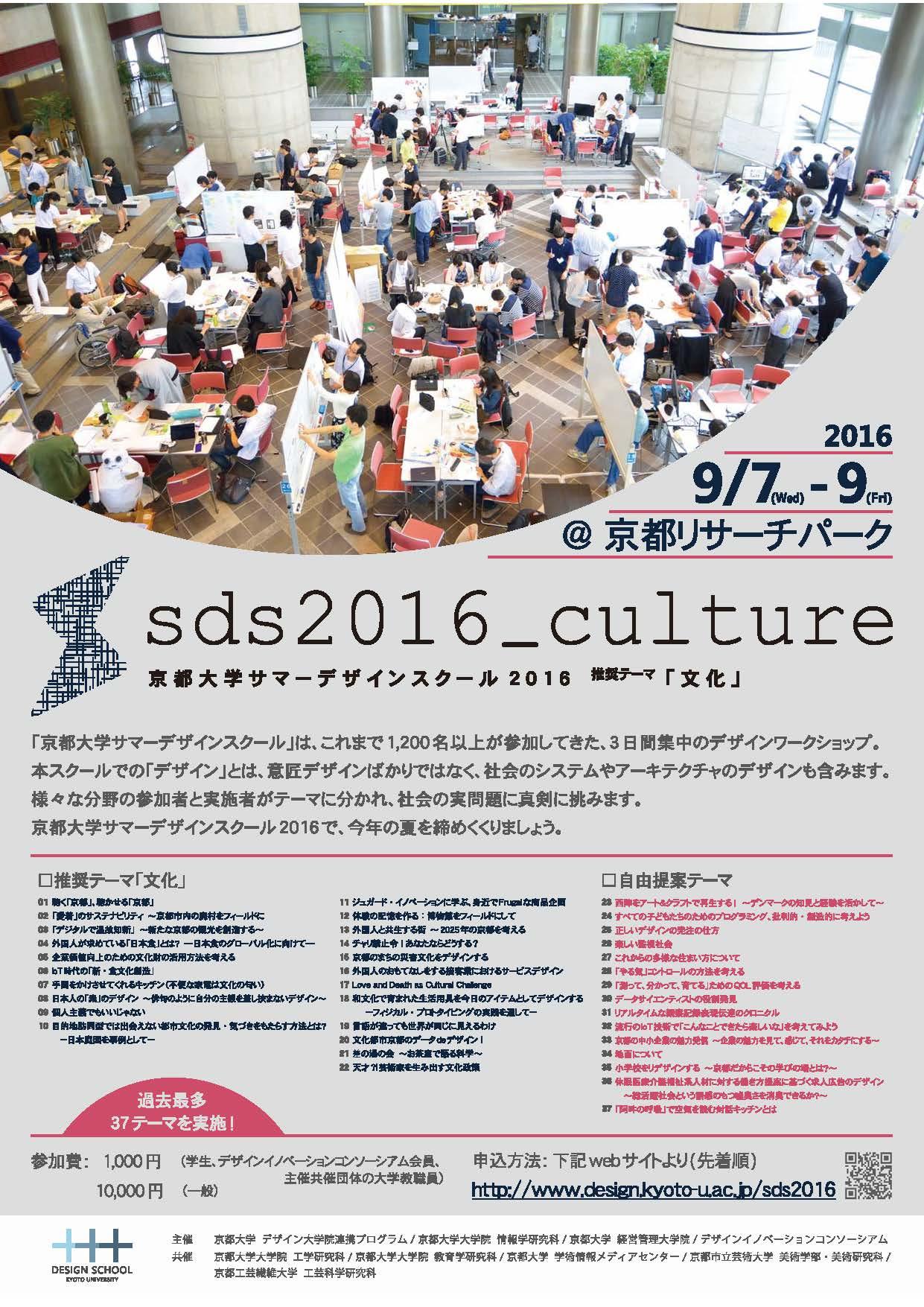 sds2016_poster