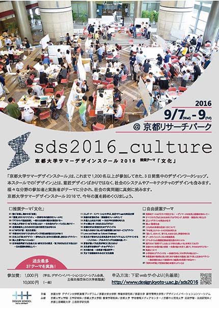 sds2016_poster_small