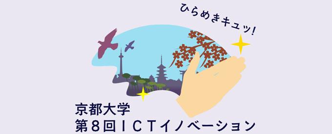 vi_8th-ict_L